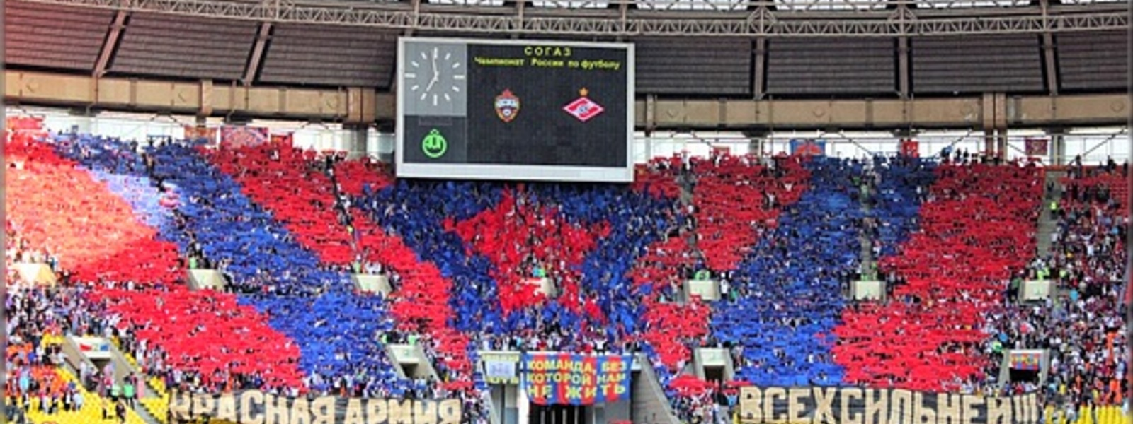 Very big cska spartak