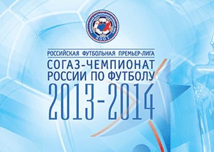Чемпионата россии по футболу 2013 2014
