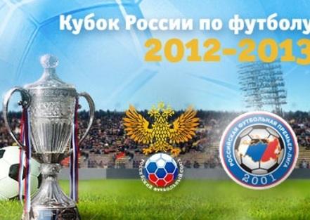 чемпионат россии по футболу 2012/2013: