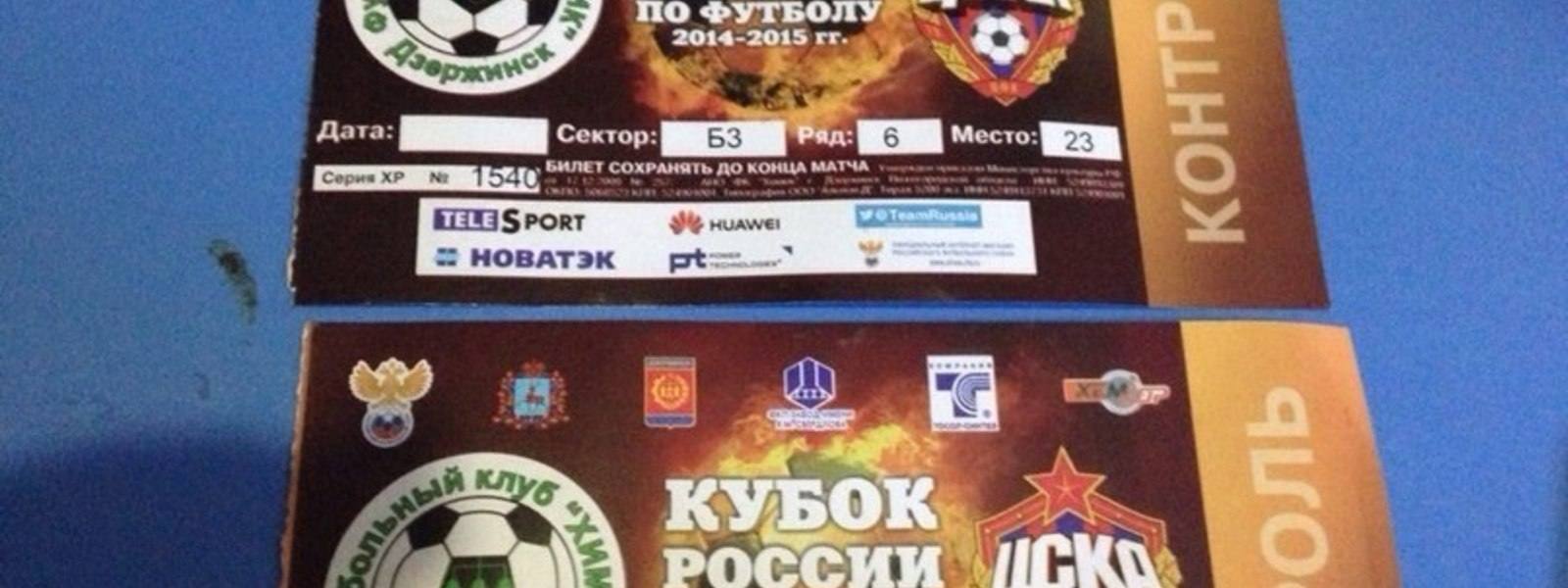 Very big ticket khimik cska